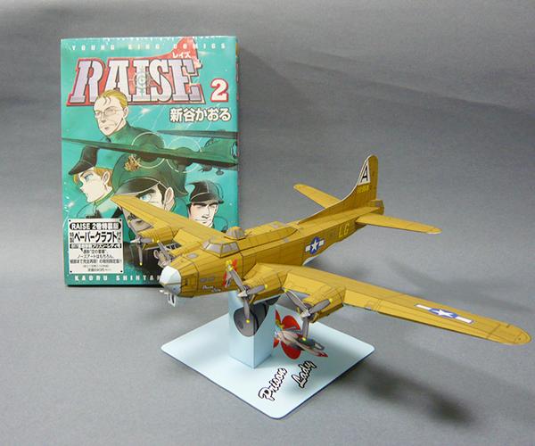 重爆撃機B-17「プリズン・レディ」