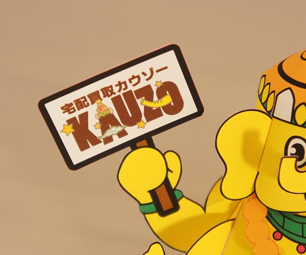 カウゾー(ゆるキャラ)