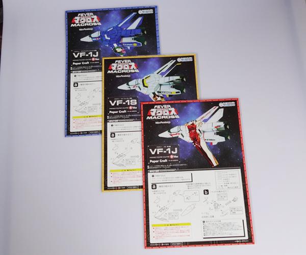 VF-1 カラーバリエーション3種